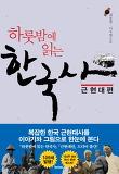하룻밤에 읽는 한국사