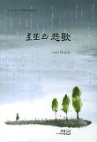 로또의 비가(박성진 자기성찰의 단편소설집 2)