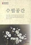 수필공간(2013년 제11집)