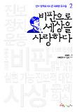 진보정책의 아이콘 이재영 유고집