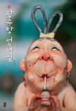 장수탕 선녀님(그림책이 참좋아 7)