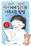 아이에게 읽기를 가르치는 방법