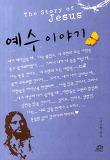 예수 이야기
