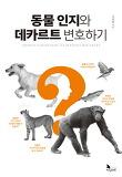 동물 인지와 데카르트 변호하기
