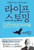 라이프스토밍(Lifestorming)