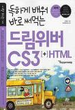 독하게 배워 바로 써먹는 드림위버 CS3 + HTML