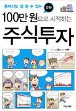 100만원으로 시작하는 주식투자(만화)