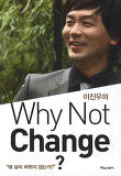 WHY NOT CHANGE?