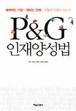 P&G 인재양성법