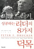 피터 드러커 성공하는 리더의 8가지 덕목