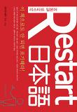 RESTART 리스타트 일본어