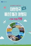 대한민국 베스트셀러 여행지+전국 맛집 175