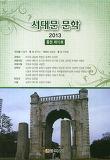 서대문 문학(2013 통권 제10호)