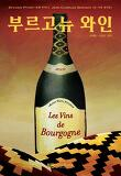 부르고뉴 와인