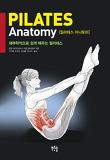 필라테스 아나토미(PILATES ANATOMY):해부학적으로 쉽게 배우는 필라테스