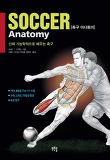 축구 아나토미: 신체 기능학적으로 배우는 축구