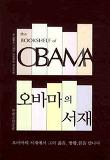 오바마의 서재