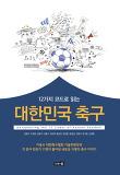 대한민국 축구