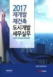 재개발 재건축 도시개발 세무실무(2017)