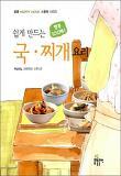 국 찌개 요리(행복 100배)