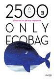 2500원 Only Ecobag