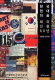 한국현대미술 해외진출 60년(1950-2010)