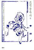 조선 풍속사. 1: 조선 사람들 단원의 그림이 되다