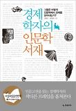 경제학자의 인문학서재
