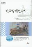 한국항해선박사