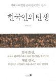 한국인의 탄생