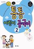통통 어린이 중국어. 2(Work Book)