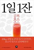 1일 1잔 공복효소주스(20kg 감량 15년 유지 주스 다이어트)