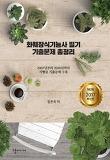 화훼장식기능사 필기 기출문제 총정리(2017)