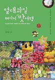 열대과일 100가지 맛여행