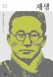 한국문학을 권하다
