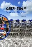 소비자 행동론