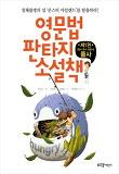 영문법 판타지 소설책. 1: 품사