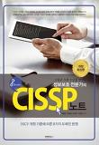 정보보호 전문가의 CISSP노트