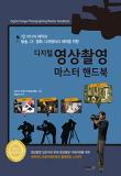 디지털 영상촬영 마스터 핸드북
