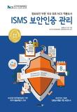 ISMS 보안인증 관리