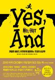 예스, 앤드(Yes, And)