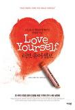 러브 유어셀프(Love Yourself)