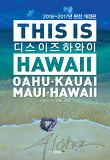 디스 이즈 하와이(This is Hawaii)(2016~2017년)