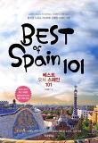 베스트 오브 스페인 101(2016-2017)