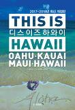 디스 이즈 하와이(This is Hawaii)(2017~2018년)