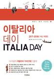 이탈리아 데이(Italia day)(2017-2018)-유럽 문명의 산실 이탈리아 37개 도시 완벽가이드