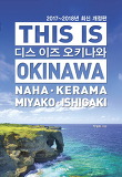디스 이즈 오키나와(This is Okinawa)(2017~2018년)
