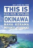 디스 이즈 오키나와(This is Okinawa)(2017~2018년)-나하 게라마 미야코 이시가키