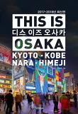 디스 이즈 오사카(This is Osaka)(2017-2018년)