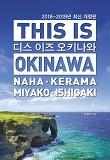 디스 이즈 오키나와(This is Okinawa)(2018-2019년)